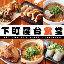 下町屋台食堂-居酒屋・餃子・串焼き・どて...