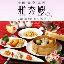 中国料理賓館 雅秀殿 栃木本店-宴会・歓...