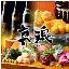 二俣川駅近■朝どれ鮮魚と羽沢野菜■宴会個...