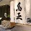 鳥正 成田駅徒歩1分|焼鳥|個室 宴会 ...