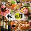 京成成田駅徒歩1分 ブランド豚肉と魚の店...