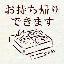 上大岡駅/法事/結納/顔合わせ/宴会/個...