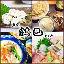 地魚×日本酒×座敷×カウンター魚彩 鶴巳...
