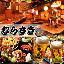 昭和の雰囲気漂う昔懐かしの居酒屋 ボーリ...