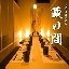 3h飲放付宴会コースは3,000円~ご用...
