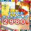 ◆4つのエリアモチーフ個室 ・ 朝〆直送...