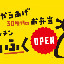博多モツ鍋・ホルモン焼 小鉄 倉敷連島店